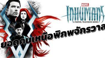 ดูหนัง Inhumans ยอดคนเหนือพิภพจักรวาล
