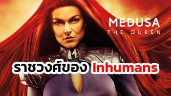 ทำความรู้จักกับเหล่าราชวงศ์ของ Inhumans