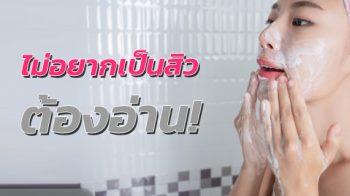 ใช้น้ำบาดาลอาบน้ำล้างหน้า ทำให้เกิดสิวขึ้นได้หรือไม่
